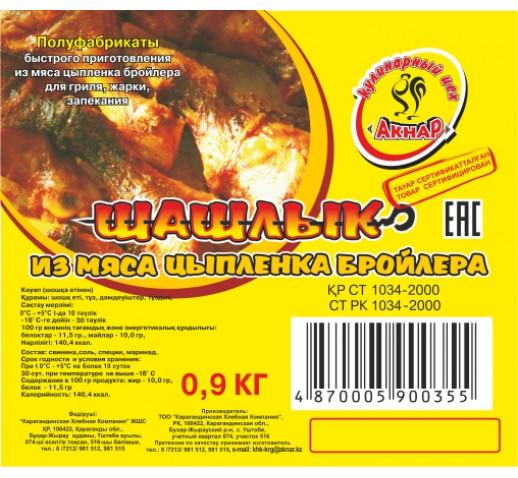 Шашлык из мяса цыпленка бройлера
